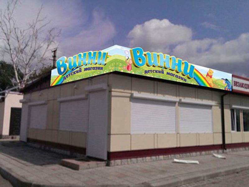 Дизайн фасада детского магазина