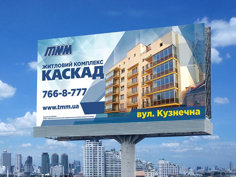 Дизайн борда  для ТММ Каскад