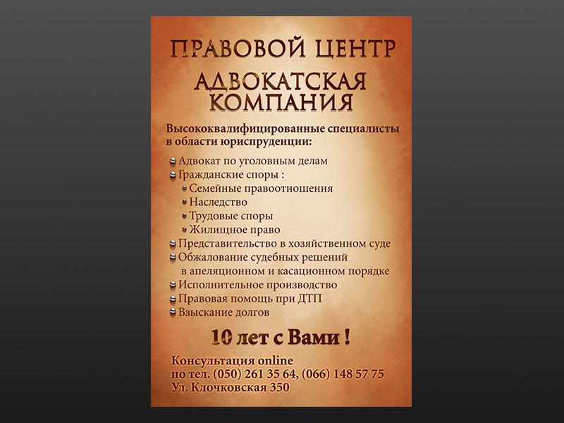 Дизайн рекламного постера