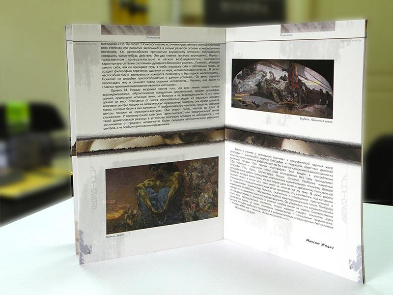 Дизайн Журнала Антремэ