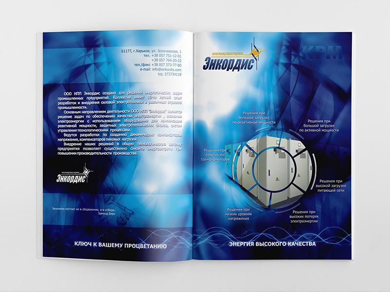 Дизайн буклета Энкордис