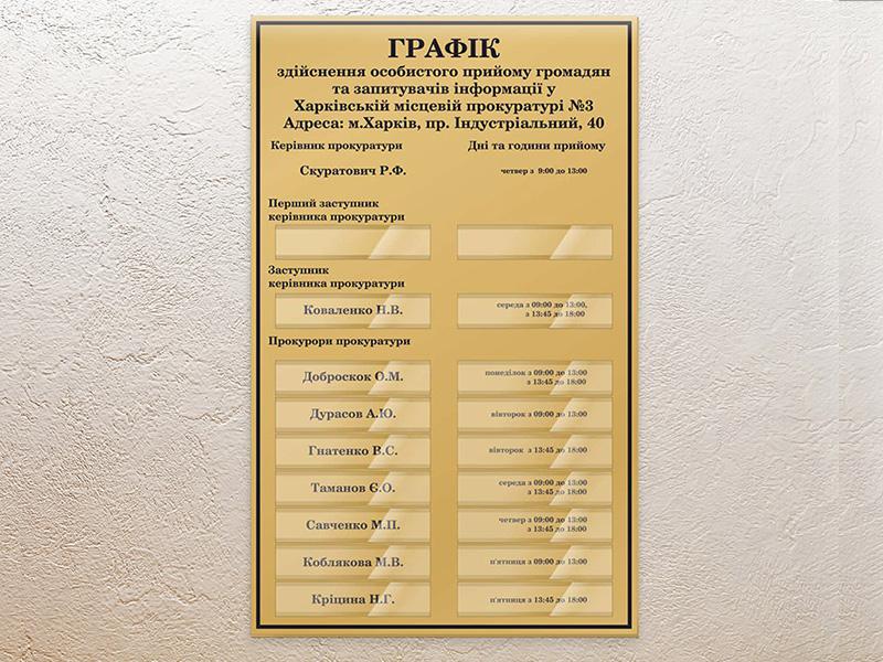 Информационный стенд для Прокуратуры