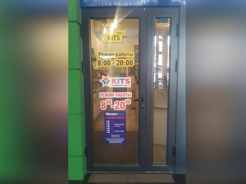 Оформление входной двери Kits