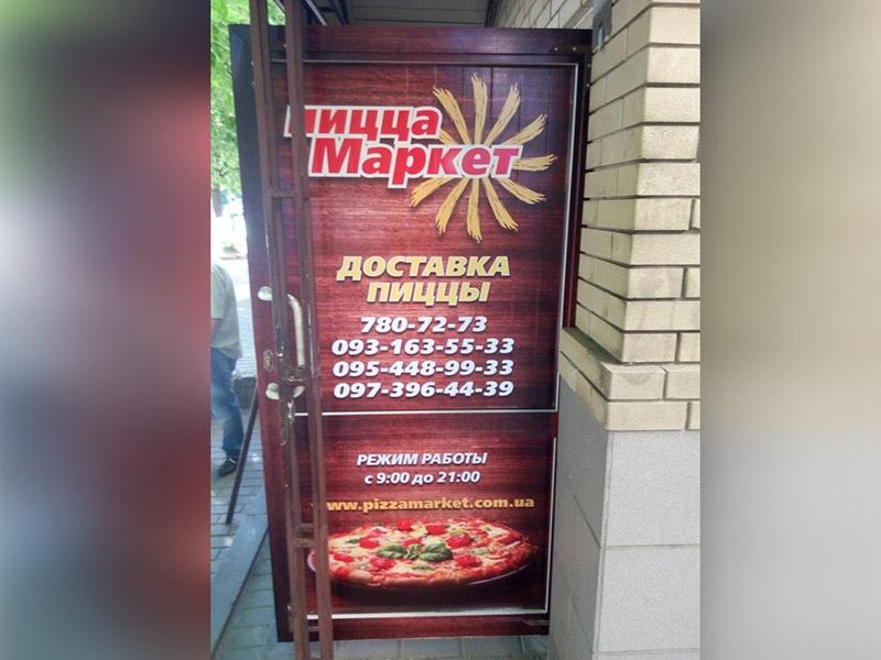Оформление входной двери Пиццерии