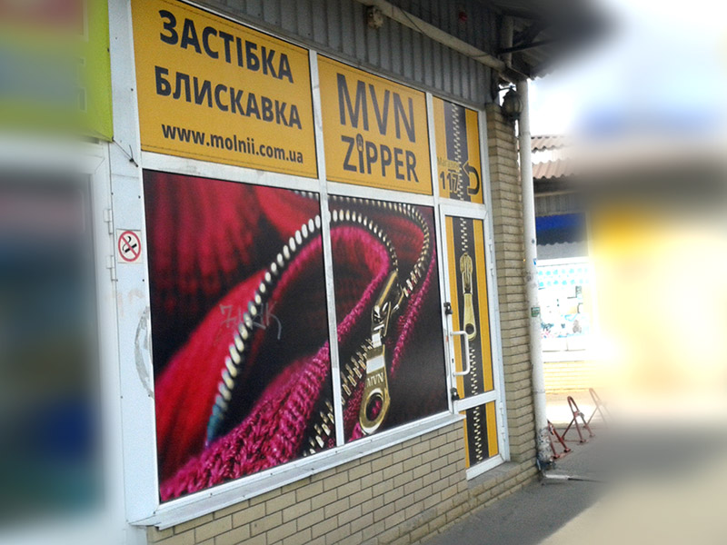 MVN магазин2