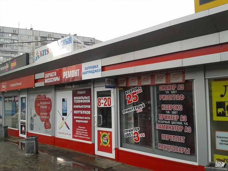 Сервисный магазин KITS