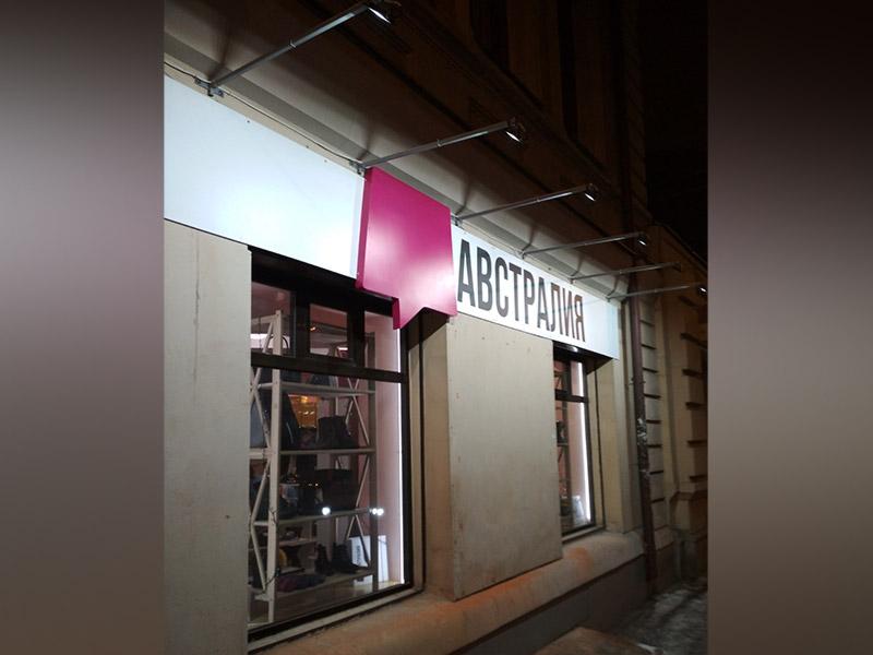 Вывеска магазина Австралия с подсветкой