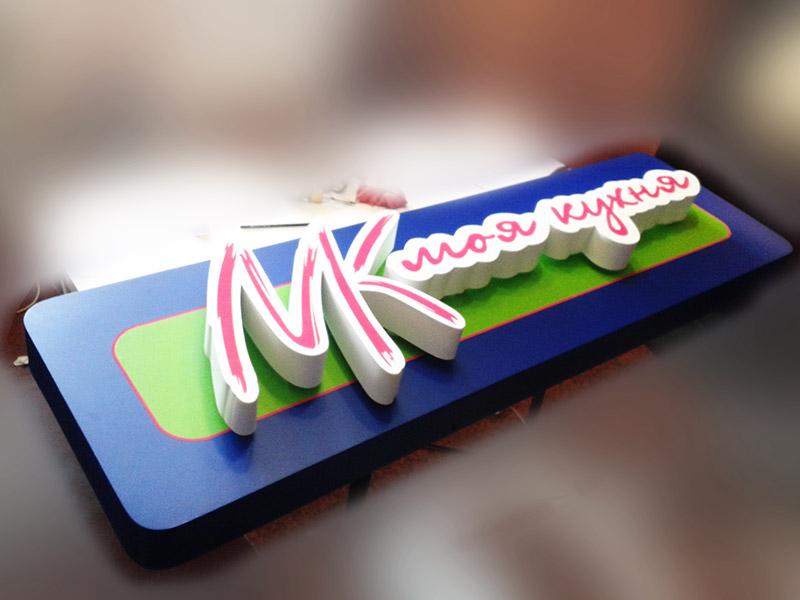 Объемный буквы для магазина кухонь