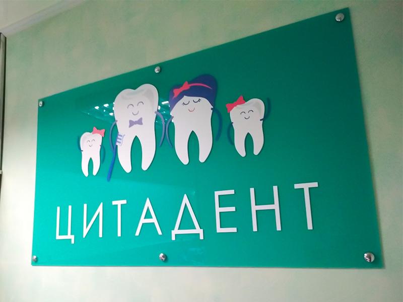 Логотип Стоматологии на ресепшене