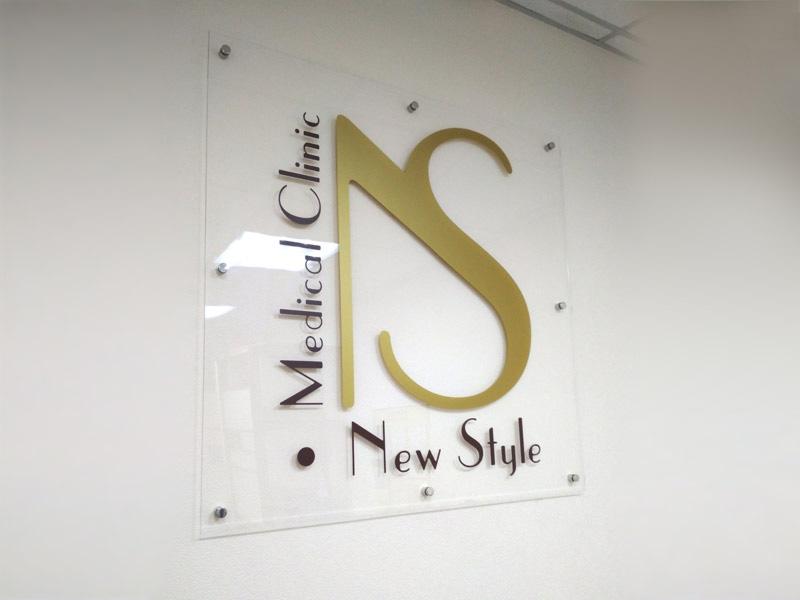 Логотип NS Стоматологии на ресепшене