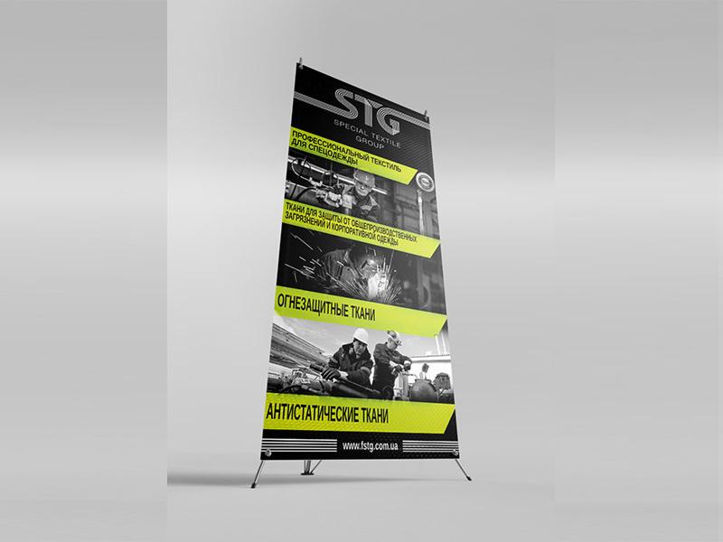 Х-баннер STG
