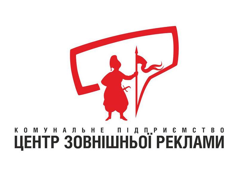 Логотип Центр Зовнішньої реклами