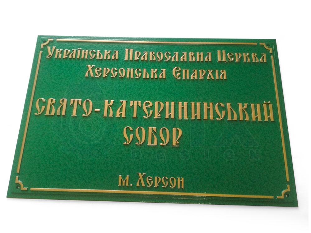 Вывеска Свято-Екатерининского собора