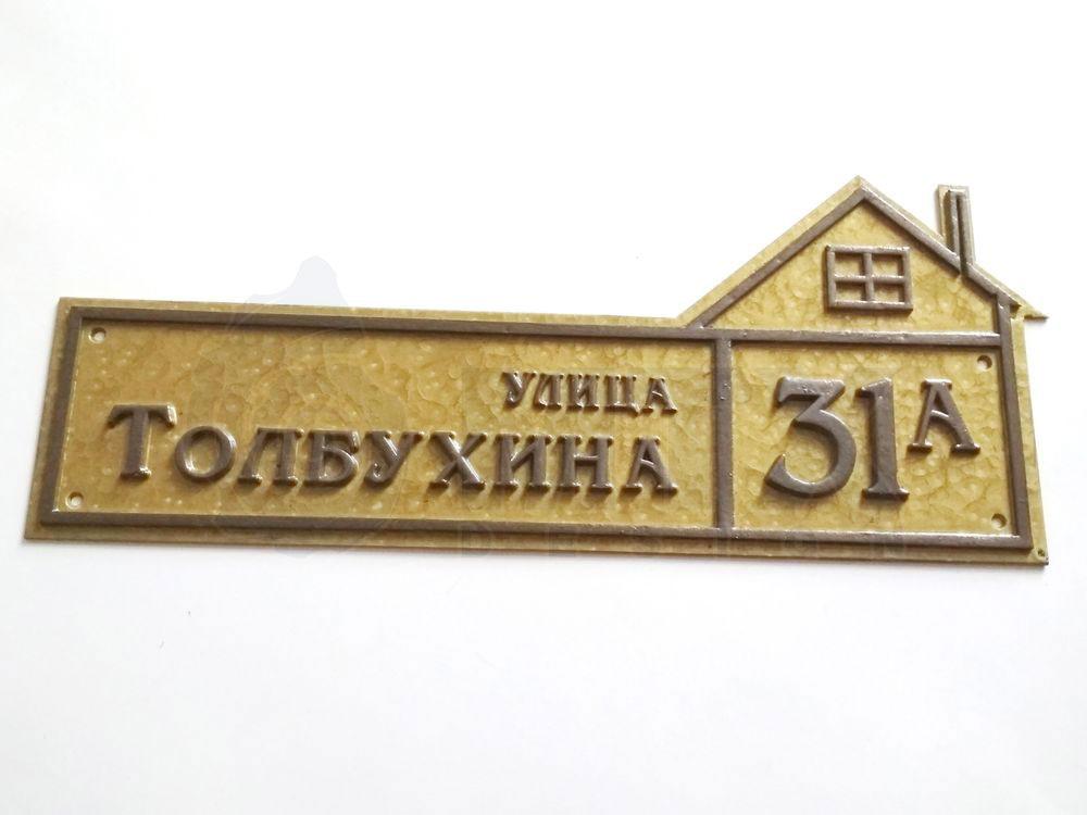 Фигурная адресная табличка