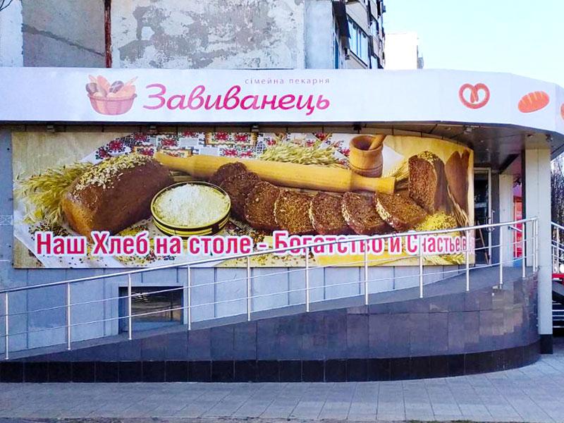 Баннер пекарни Завіванець