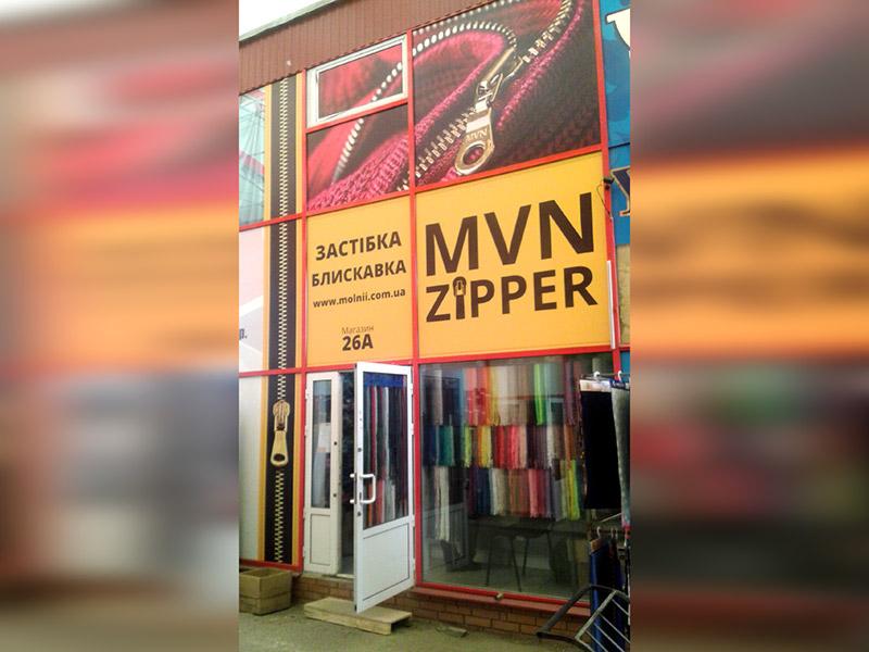 MVN магазин1