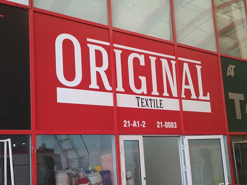 Oraginal магазин тканей