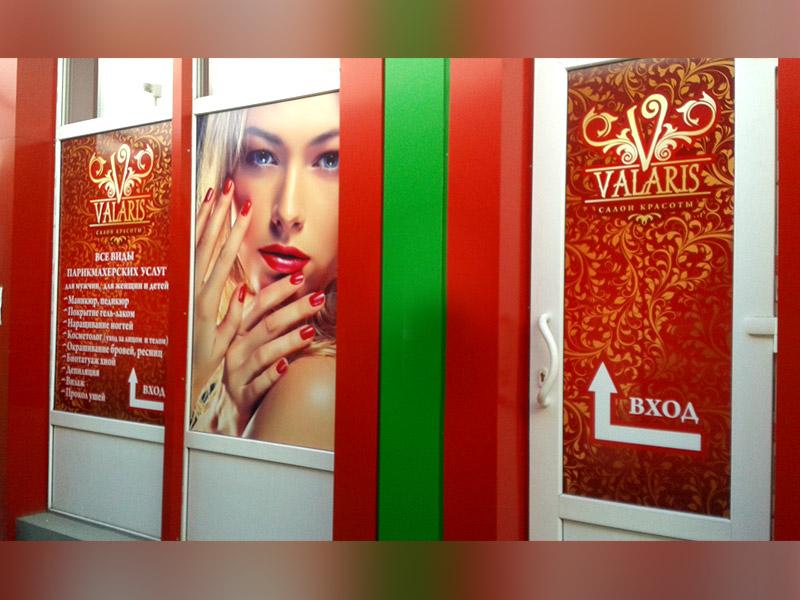 Valaris салон красоты2
