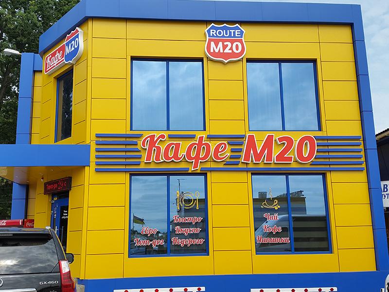 Вывеска кафе М-20
