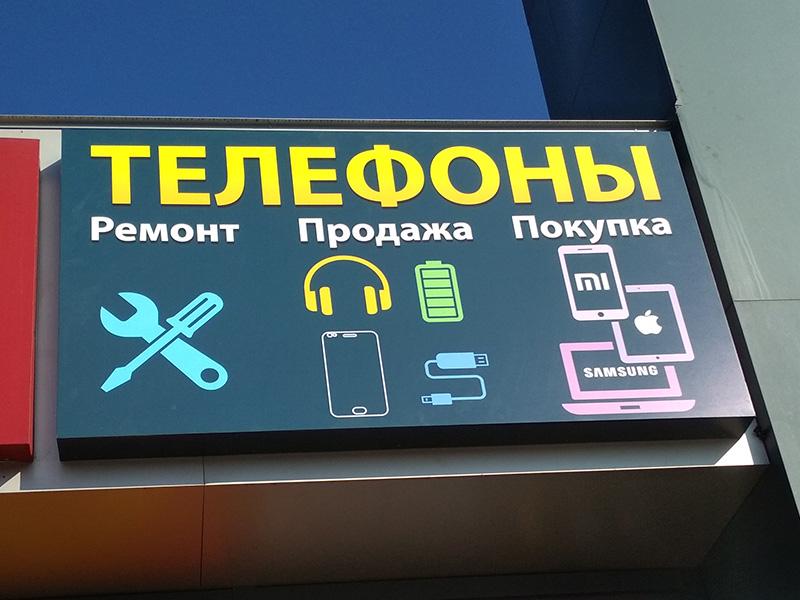 Короб для сервиса телефонов