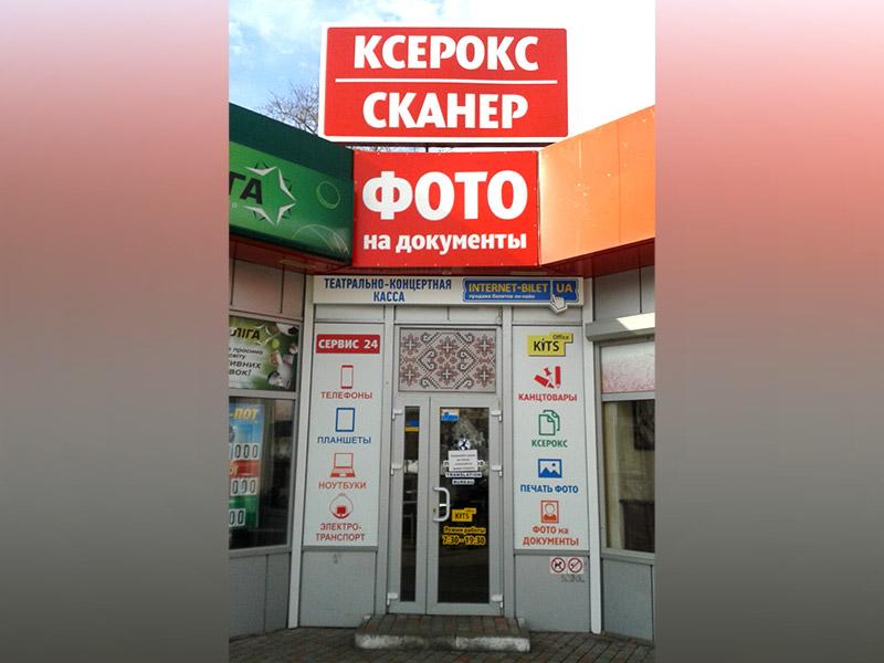 Вывеска Ксерокс, фото